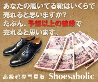 Shoesaholic_banner_04.jpg