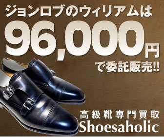 Shoesaholic_banner_02.jpg